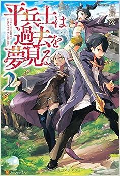 Hiraheishi wa Kako wo Yumemiru, Vol.2: Yu Okano
