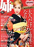 Ane ageha ~ Japanese Women's Magazine January 2015 Issue [JAPANESE EDITION] JAN 1
