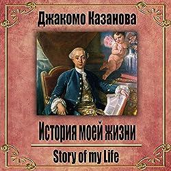 Istoriya moey zhizni