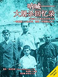 Outcry: Holocaust Memoirs (Chinese Edition)
