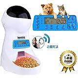 【改良品・制御ボードも日本語 コードカバー付き】Iseebiz 自動給餌器 猫 犬 自動餌やり機 自動給餌機 4kg