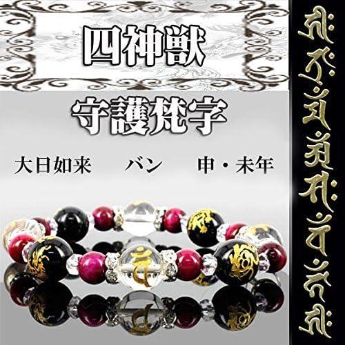 バン(申・未年) 金彫り守護梵字+金彫り四神獣+ピンクタイガーアイ パワーストーン デザインブレスレット