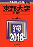 東邦大学(医学部) (2018年版大学入試シリーズ)