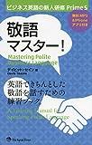 ビジネス英語の新人研修 Prime5 敬語マスター! (ビジネス英語の新人研修Prime)