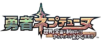 勇者ネプテューヌ 世界よ宇宙よ刮目せよ! ! アルティメットRPG宣言! !