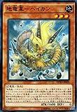 遊戯王OCG 地竜星-ヘイカン ノーマル DUEA-JP029