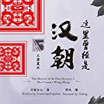 这里曾经是汉朝 5:王莽篡汉 - 這裏曾經是漢朝 5:王莽篡漢 [The History of the Han Dynasty 5: The Usurper Wang Mang] | 月望东山 - 月望東山 - Yuewangdongshan