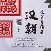 这里曾经是汉朝 5:王莽篡汉 - 這裏曾經是漢朝 5:王莽篡漢 [The History of the Han Dynasty 5: The Usurper Wang Mang] | 月望东山 - 月望東山 - Yuewangdongshan
