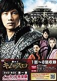 [DVD]鉄の王 キム・スロ 第一章 <ノーカット完全版>