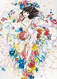 A Bouquet of a Thousand Flowers: Art of Senbon Umishima (Japanese Edition)