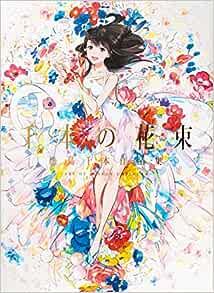 Amazon.com: A Bouquet of a Thousand Flowers: Art of Senbon