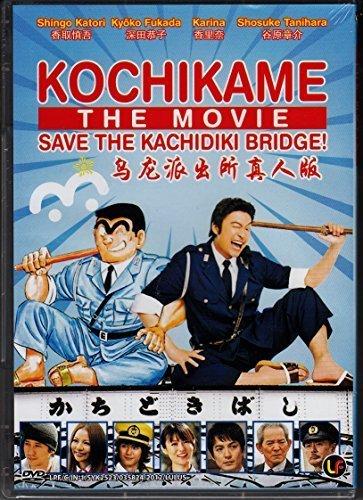 Kochikame The Movie: Save The Kachidiki Bridge! (Japanese Movie w. English Sub, All region DVD) by Katori Shingo