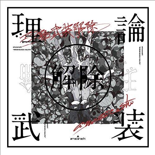amazarashi LIVE「理論武装解除」(完全生産限定盤)(Blu-ray Disc+2CD+Tシャツ)