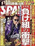 SPA!(スパ!) 2020年 1/7 号 [雑誌]