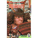 Invitation to the NHK history <Volume 5> invincible Yoshitsune Corps (New Compact Series) (1990) ISBN: 4140180803 [Japanese Import]