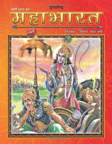 Mahabharata - Hindi