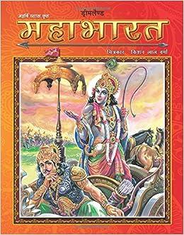 Complete Mahabharata In Hindi Pdf