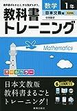 教科書トレーニング日本文教数学1年