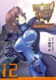 マブラヴ オルタネイティヴ (12) (電撃コミックス)