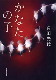三面記事小説 (文春文庫) | 角田...