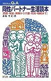 同性パートナー生活読本―同居・税金・保険から介護・死別・相続まで (プロブレムQ&A)