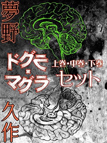 ドグラ・マグラ 上巻・中巻・下巻セット 幻想的かつ怪奇的世界観!