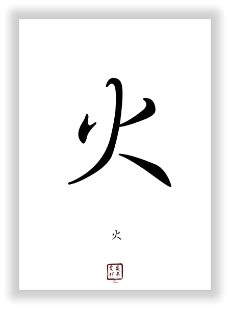 Fire Chinese Japanese Kanji Calligraphy Font As Mural Single