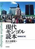 現代モンゴル読本 増補改訂版