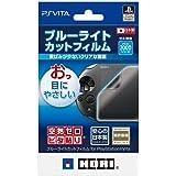 ブルーライトカットフィルム for PlayStation Vita (PCH-2000シリーズ専用)