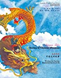 The Dragon Tales: The Chinese Dragons (Legends of Animal Signs Series)