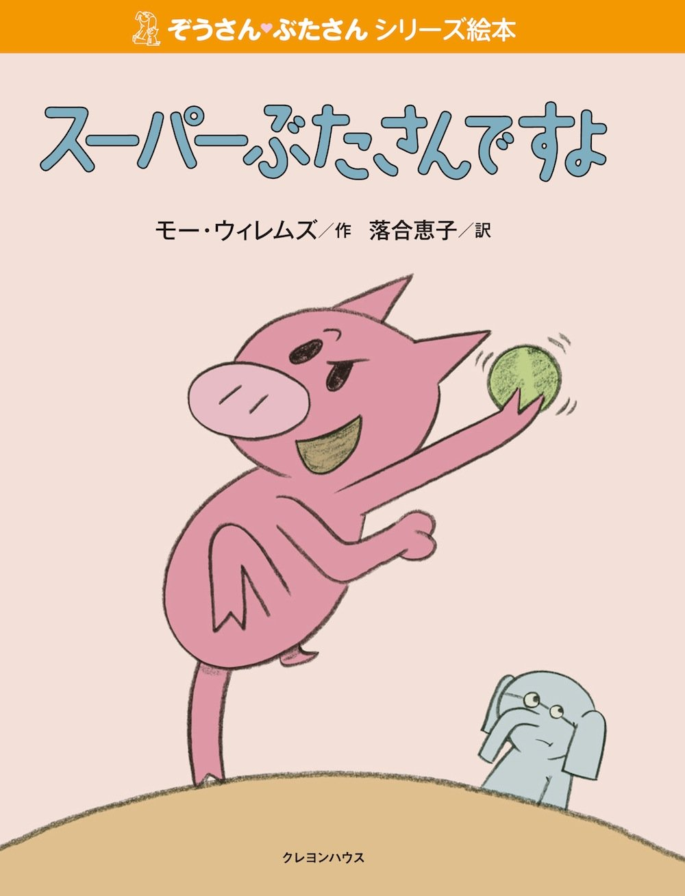 Watch Me Throw the Ball! (Japanese Edition) PDF