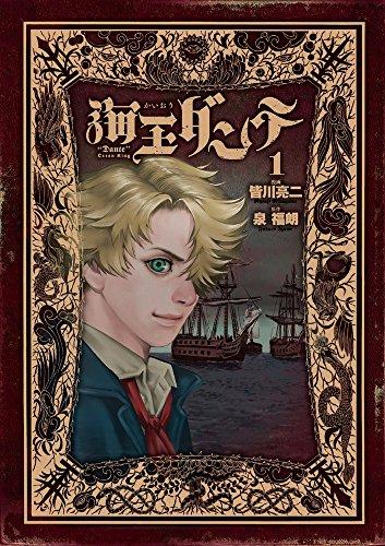 海王ダンテ 1 (ゲッサン少年サンデーコミックススペシャル)