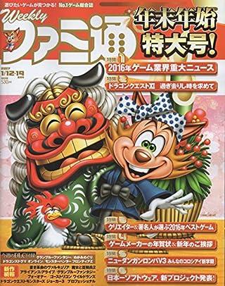 週刊ファミ通 2017年1月12・19日合併号