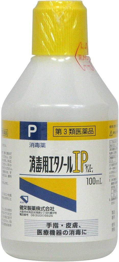 ケンエー エタノール 消毒 用 ip