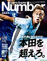 Number9/16臨時増刊号 本田を超えろ。 JAPAN CRISIS (Sports Graphic Number(スポーツ・グラフィックナンバー))[雑誌] Number