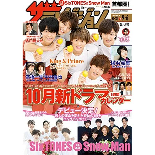 ザテレビジョン 2019年 9/6号 表紙画像