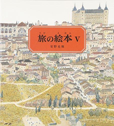 旅の絵本5 (安野光雅の絵本)