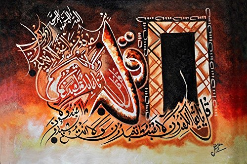 Islamic Wall Art Home Decor Hand Painted Oil On Canvas Individual Islamic Calligraphy - Surah Al-Ikhlas & Surah-e-Kafiron - Unframed by Islamic Art Online