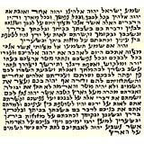 "2 x (TWO) Non Kosher Hebrew Parchment / Klaf / Scroll for Mezuzah Mazuza Identical To A Kosher Parchment, But Printed Not Hand Written 2.5"" x 2.7"" . Great Gift For: Yom Kippur Rosh Hashanah Shabbat Purim Sokot Simchat Torah Hanukkah Passover Lag Baomer Shavuot Rabbi Bridesmaid Temple Shul Chupah Wedding Housewarming Thanksgiving Anniversary Bar Mitzvah Bat Mitzva And Jewish Homes. Jewish Art"