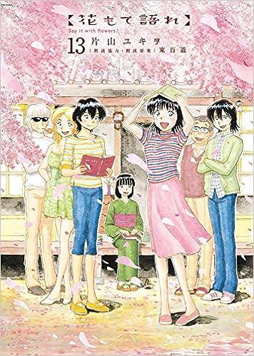 花もて語れ 01-13巻