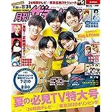 月刊ザテレビジョン 2021年 9月号