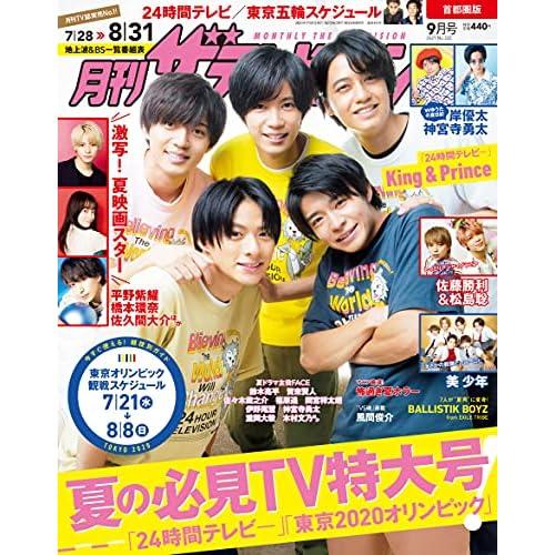 月刊ザテレビジョン 2021年 9月号 表紙画像