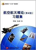 """普通高校""""十三五""""规划教材:航空航天概论(第4版)习题集"""