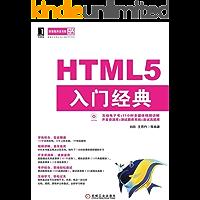 HTML5 入门经典 (华章程序员书库)