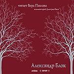 Alexander Blok read by Vera Pavlova [Russian Edition] | Alexander Blok