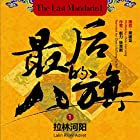最后的八旗 1:拉林河阳 - 最後的八旗 1:拉林河陽 [The Last Mandarin 1: Lalin River Adret] Audiobook by  赵力 - 趙力 - Zhao Li,  张育新 - 張育新 - Zhang Yuxin Narrated by  周建龙 - 周建龍 - Zhou Jianlong