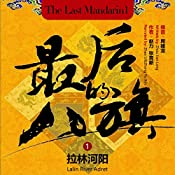 最后的八旗 1:拉林河阳 - 最後的八旗 1:拉林河陽 [The Last Mandarin 1: Lalin River Adret] | 赵力 - 趙力 - Zhao Li, 张育新 - 張育新 - Zhang Yuxin