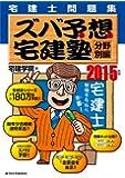 2015年版 ズバ予想宅建塾 分野別編 (QP books)