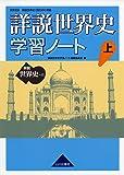 詳説世界史学習ノート 上―世界史B