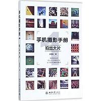 手机摄影手册1:拍出大片